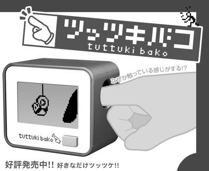 Poking Box or High Tech Finger Pulling Joke?