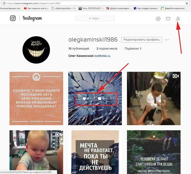 обзор как посмотреть кто лайкнул фото в инстаграме худеющих очень важно