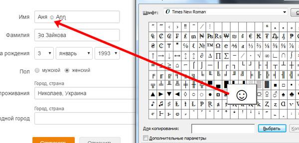 Escreva o nome em caracteres em Odnoklassniki