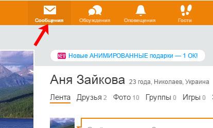 Odnoklassniki의 메시지