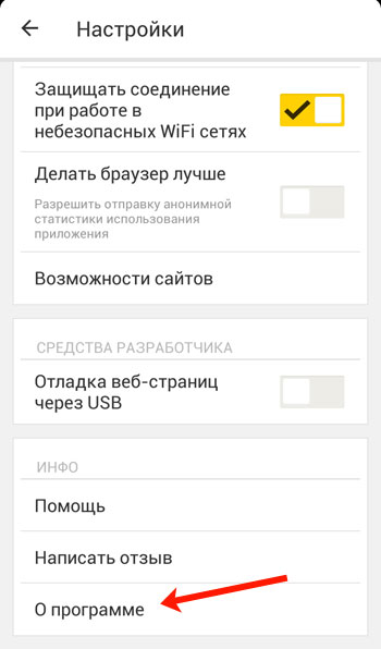 Yandex browser changes in versions  Browser Update