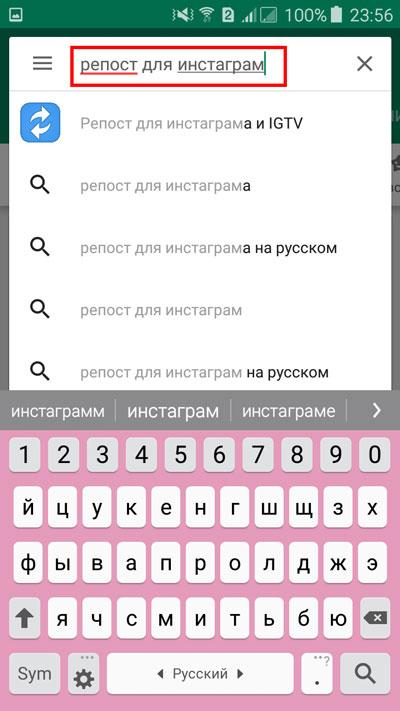 """Wejście do strunu wyszukiwania """"Repost for Instagram"""""""