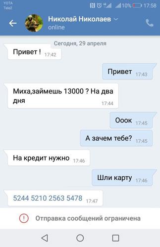 ページを着用してお金を翻訳するときに、VKでスパムした例