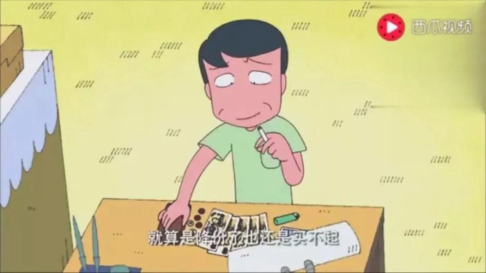 哆啦A夢、櫻桃小丸子、蠟筆小新、海螺小姐的家到底值多少錢?_騰訊新聞