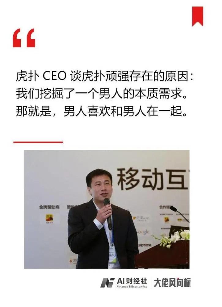 大佬風向標 虎撲CEO:虎撲不衰落只因男人喜歡和男人在一起