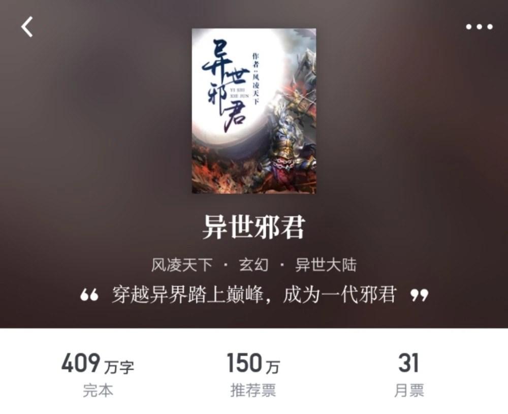 《我是至尊》完結在即,風凌天下總算要走出低谷了!_騰訊新聞
