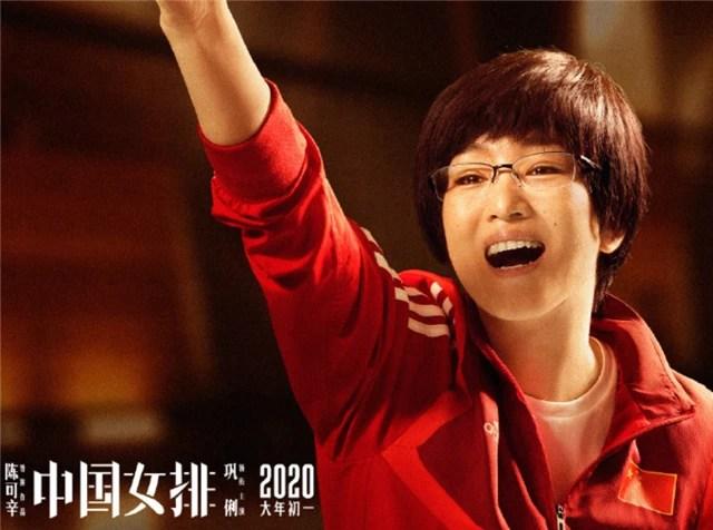 電影《中國女排》正式更名為《奪冠》,大年初一上映_騰訊新聞