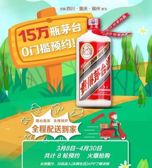 新一波1499元飛天茅臺銷售開啟_騰訊新聞