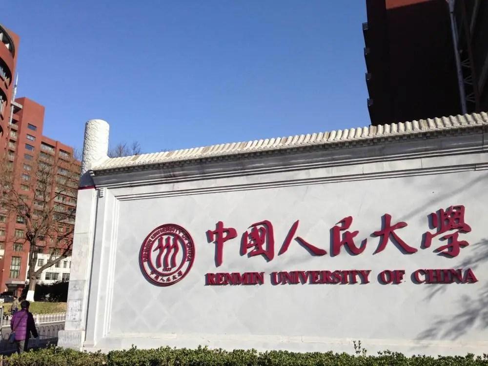 校友會2020中國國字號大學排名前十強。中科大排名第一_騰訊新聞