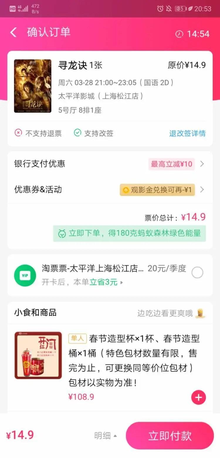 上海電影院3月28日重新迎客。票價最低1元_大申網_騰訊網