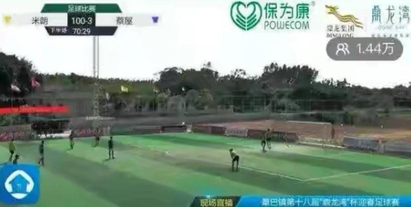 中國足球又鬧大笑話!踢出100-3比分,149-0的足壇紀錄一度顫抖_騰訊新聞
