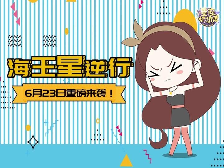 """6月23日-11月29日的""""海王星逆行""""期!12星座能否順利度過?_騰訊新聞"""