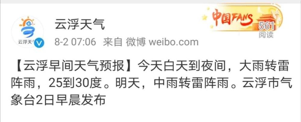 今年第3號臺風已生成!云浮未來天氣看這里_騰訊新聞