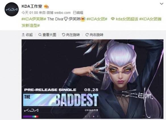 《LOL》KDA女團伊芙琳新造型 暗黑天后魅惑來襲!_騰訊新聞