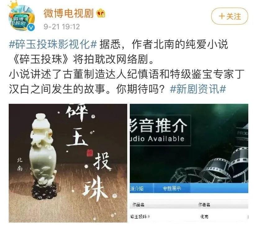 《碎玉投珠》《某某》《小蘑菇》……近期熱門影視化IP匯總!_騰訊新聞