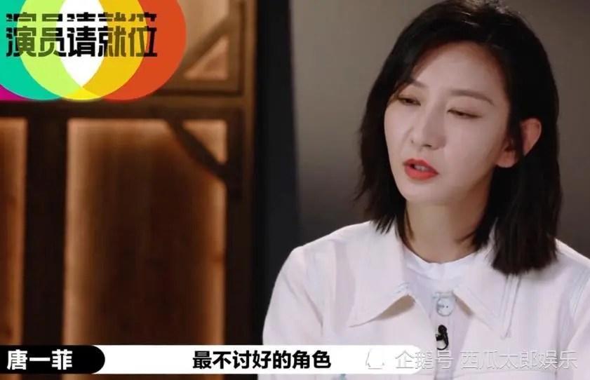 演員請就位2,唐一菲選擇退賽引起熱議,演員黃奕被網友罵上熱搜_騰訊新聞
