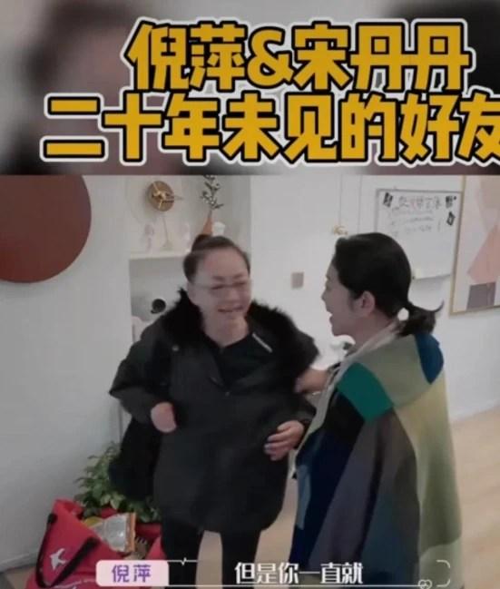 """倪萍對宋丹丹一句:""""我認識你嗎"""",傷了兩人20年,隱情是什么"""