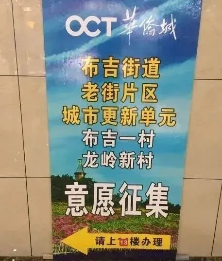 華僑城布吉一村老街片區舊改_騰訊新聞