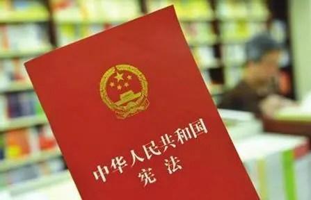 人民日報評論員:我國現行憲法是一部好憲法_新聞_騰訊網