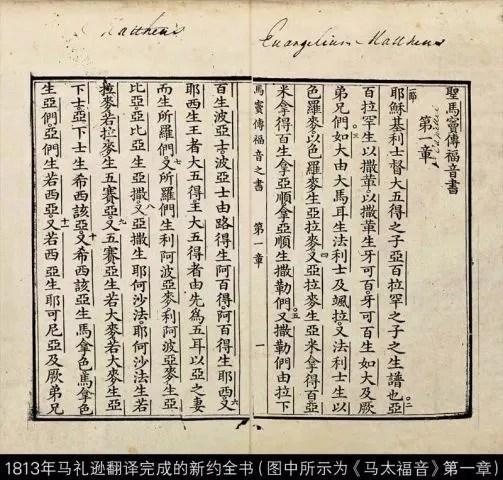中文圣經是怎么來的-騰訊網