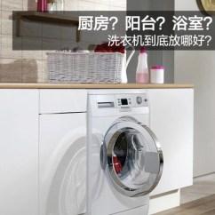 Kitchen & Bath Rv 厨房 阳台 浴室 洗衣机到底放在哪好 腾讯网 洗衣机是家家必备的家用电器之一 然而 面对这么一个庞然大物 如何安放成了最大的问题 我们不仅要考虑到通电和排水的问题 还要考虑如何才能更方便晾晒衣物