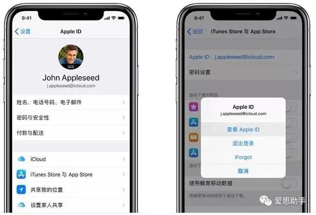 Apple ID 密碼及安全提示問題找回步驟