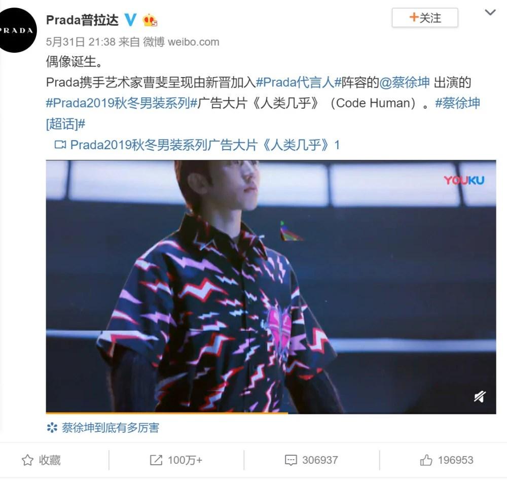 蔡徐坤是Prada全球代言人還是地區大使?星援App給出答案