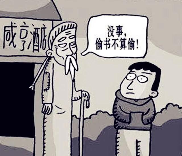 """""""竊書""""算不算""""偷""""?看魯迅怎么說"""