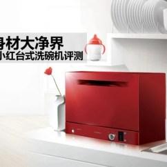 Kitchen Aid Dishwashers Trash Bags 博世小红台式洗碗机评测支持5种洗涤模式 厨房辅助洗碗机