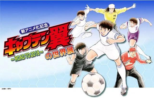 《足球小將》重制版動畫將舉辦展出 視覺圖公開_動漫_騰訊網