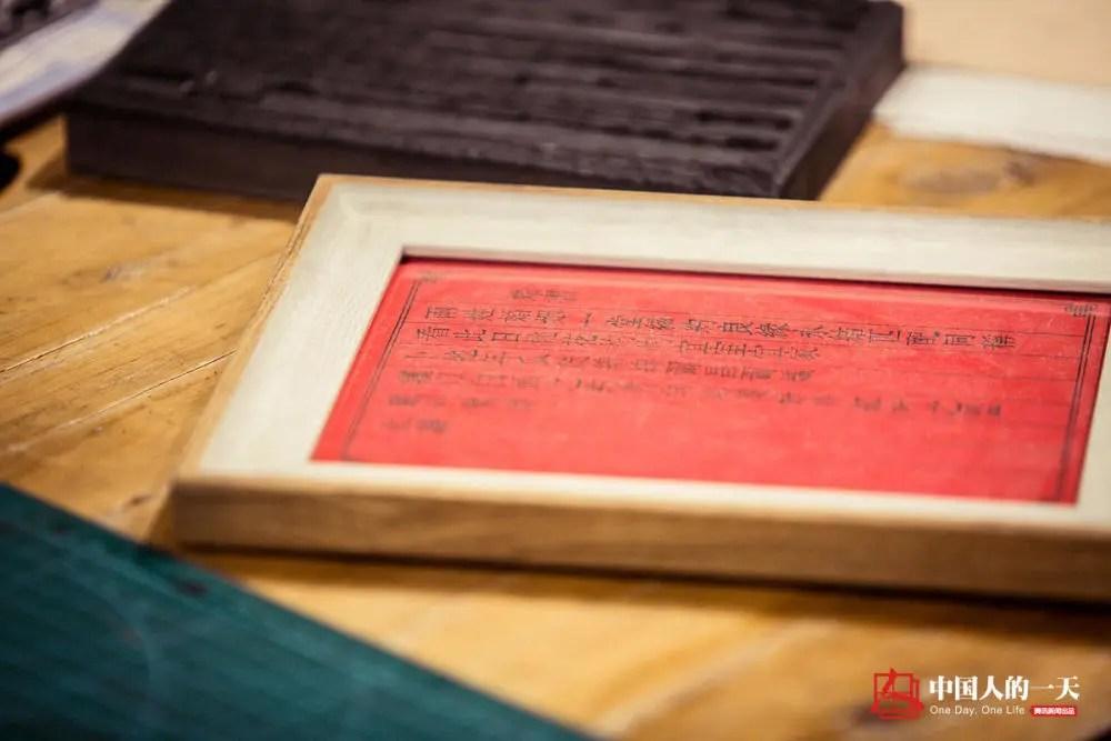 从植物造纸到雕版印刷 她用最慢的方式制作了一张婚书