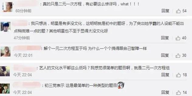 """在中国,明星搞""""学霸人设""""还是小心点为好"""