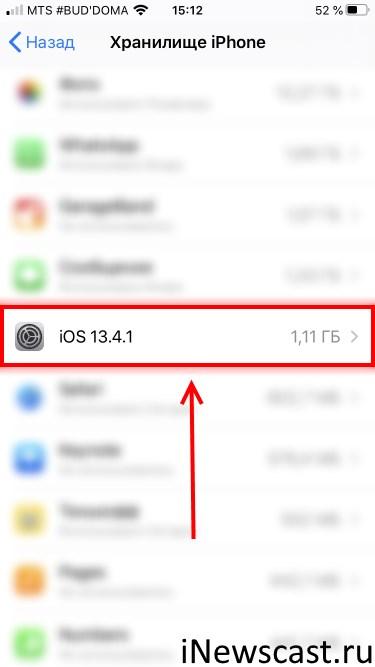 File iOS firmware membutuhkan banyak ruang di iPhone