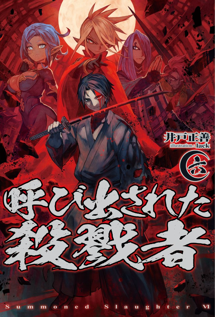 Volume 6 cover picture of Summoned Slaughterer