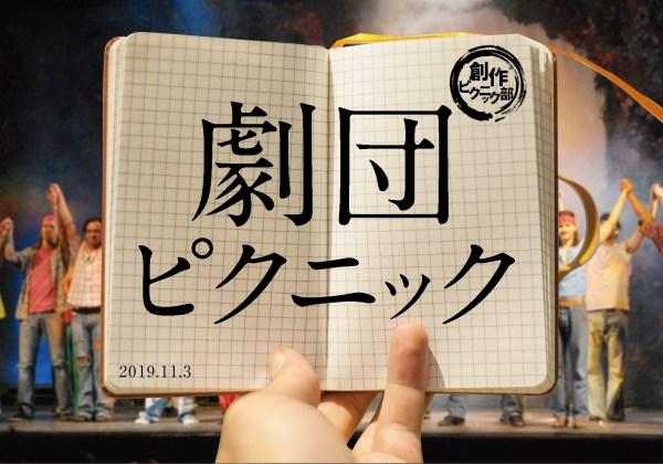 「劇団ピクニック」キービジュアル