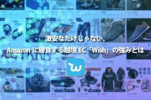 Wishとは