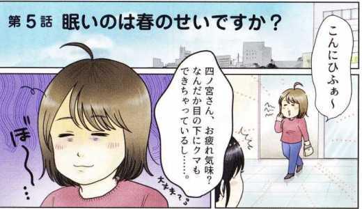 【漫画⑤】あなたの睡眠環境は大丈夫でしょうか?