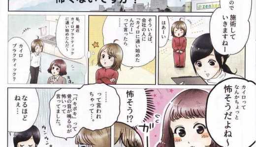 【漫画③】施術でのパキポキ音の真実|静岡市のカイロプラクティック整体院