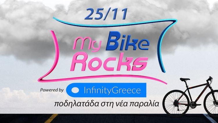 MyBikeRocks1