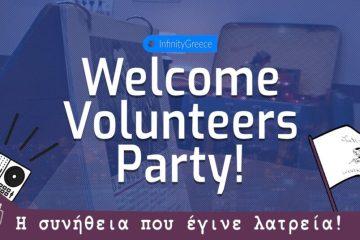 υποδοχή εθελοντών