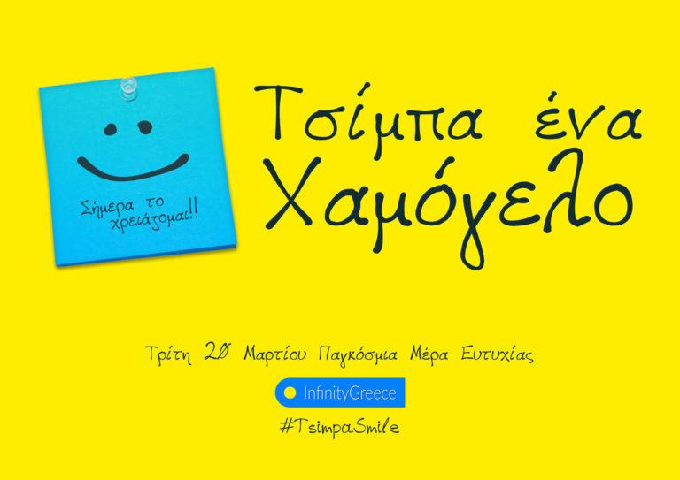 ευτυχία-τσίμπα-ένα-χαμόγελο-παγκοσμια-ημέρα-ευτυχίας-20-μαρτίου