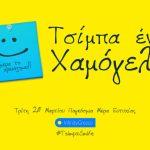 Τσίμπα Ένα Χαμόγελο | Παγκόσμια Ημέρα Ευτυχίας