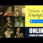 Τσίμπα ένα Χαμόγελο! Stand Up Comedy Online