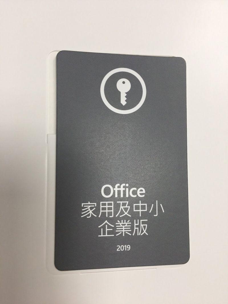 Office 2019 家用及中小企業版金鑰卡