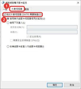 開啟【我的外寄伺服器(SMTP)需要驗證】