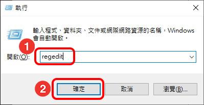 輸入【regedit】