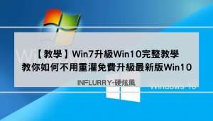 Win7升級Win10
