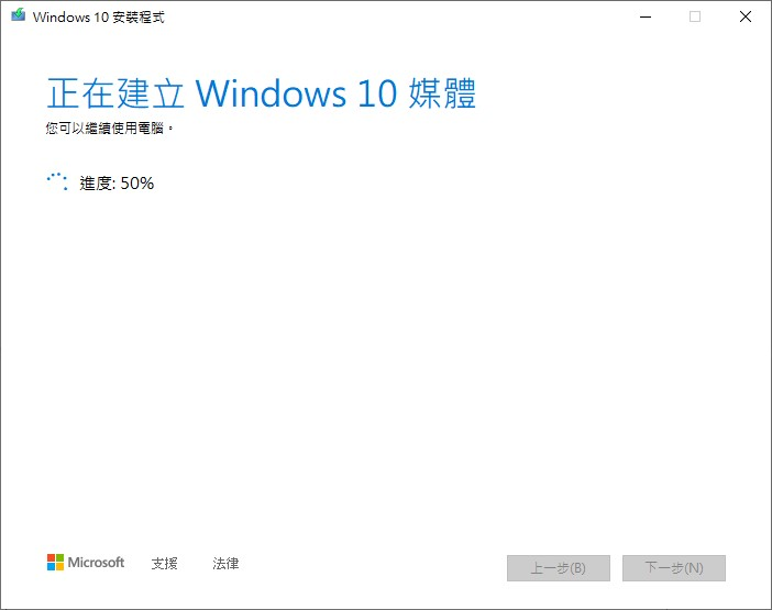 建立Windows 10媒體