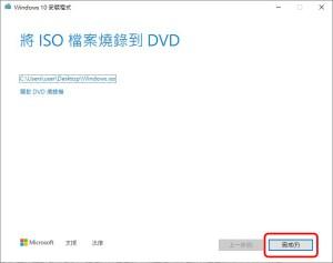 ISO映像檔下載完成