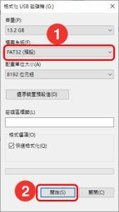 格式化為FAT32